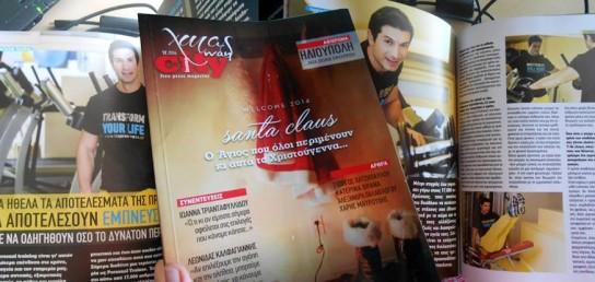CITY WAY XMAS FREE PRESS MAGAZINE